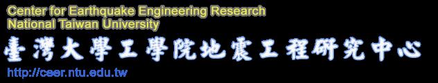 臺灣大學工學院地震工程研究中心